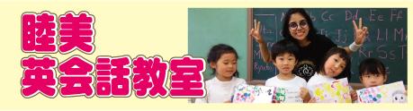 睦美英会話教室