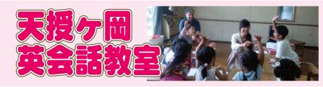 天授ヶ丘英会話教室